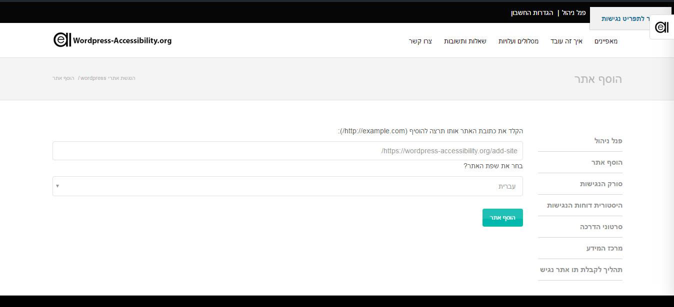 צילום מסך להוספת אתר
