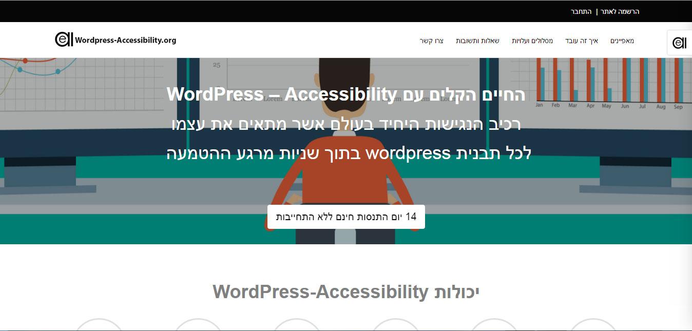 wordpress-accessibility לחיצה על כפתור הרשם לאתר